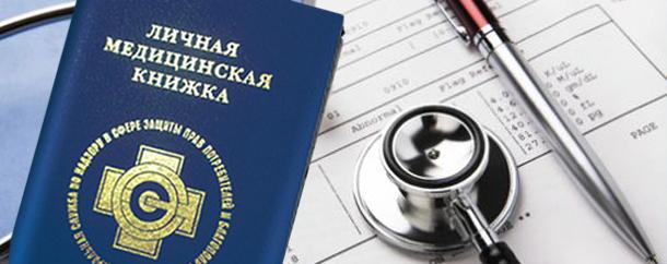 Продлить медицинскую книжку без осмотра в Подольске недорого за один день